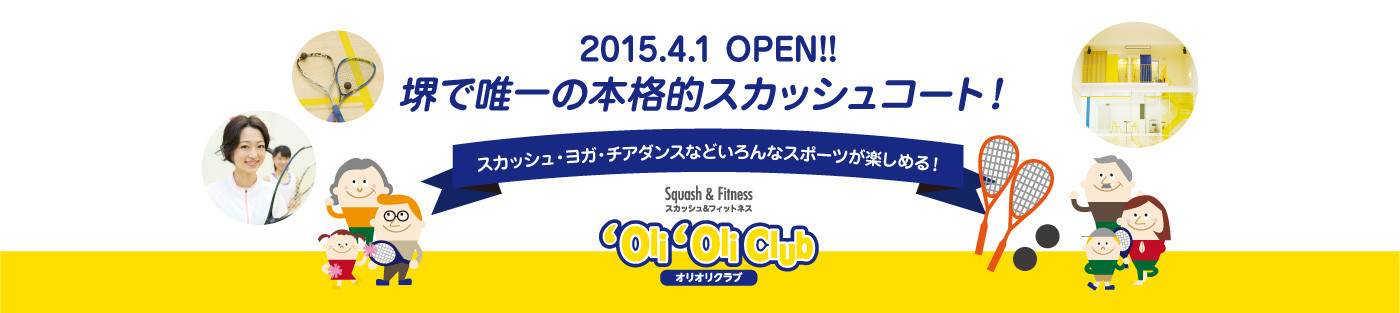 【スカッシュ&フィットネス】オリオリクラブのブログ